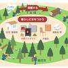 活用しよう森林資源