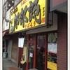 カノジョを連れ込む口実ぱーと7   初の二郎で不安がっていたカノジョと行ってきました
