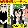 (漫画)風俗店の店長になるとどうなるのか(マンガでわかる)@アシタノワダイ