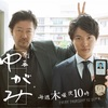 「FOD」〜刑事ゆがみ〜(神木隆之介・浅野忠信主演ドラマ)