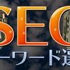 【キーワード選定】おすすめツール3選!ブログ初心者必見!アクセス数アップにつながるキーワード選定!