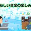 あたらしい音楽の楽しみ方を紹介します!