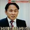 石川県加賀市議員の乾浩人さんから学ぶ非モテマインドの恐ろしさ