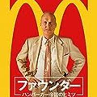 マクドナルドが世界進出するまでの裏話(映画:ファウンダー)