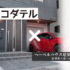 【宣伝】 e戸建ての新サイトである『コダテル』の公式ブロガーを拝命しました