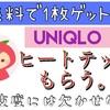 【激安】UNIQLOアプリでヒートテックがタダになる?寒がりさんの買い替えに好都合!【PayPay】