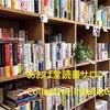 あおば堂が主催するワンランク上の読書会