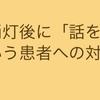 #11.5 事例を解く!!②