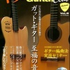 大人のギターマガジン ギター倶楽部 第8号 CD付