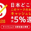 【キャッスレス決済】超わかりやすいまとめ画像!