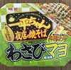 明星『一平ちゃん夜店の焼きそば・わさびマヨ醤油味』を食す!