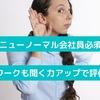 【ニューノーマル会社員必須】リモートワークも聞く力アップで評価アップ!