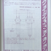 クイズdeメンテ2011年03月~高圧6kV→三相200V/単相200-100V配電線の故障