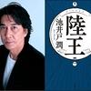 山崎賢人&竹内涼真初共演!役所広司主演ドラマ「陸王」あらすじ、キャスト紹介!