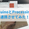 【Firmata】ArduinoとProcessingを連携させてみた!