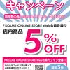 豊橋南店にて、Web会員登録キャンペーン開催!