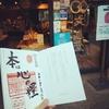 【御書印】滋賀県長浜市「文泉堂」の江戸時代の商家に始まる歴史ある本屋さんを紹介します。