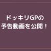 ドッキリGPの予告動画はどこ?風磨くんが裸でみんな縛られてる!?向井康二号泣