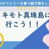 PT ミキモト真珠島に行こう!(2019年12月28日)