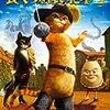 「長ぐつをはいたネコ」ネタバレ感想 かっこかわいいギャップ系キャラの完成形、主人公プスと共感力マックスの悪役ハンプティ・ダンプティが最高のアニメ映画