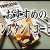 濃厚な味わいが特徴のインスタントコーヒー「トリプレッソ」が美味しい!!