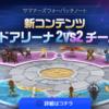 【サマナーズウォー】ワールドアリーナ2vs2チーム対戦について