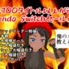 今週も100本以上セール追加!オススメはこれだッ!Nintendo Switchセール情報!