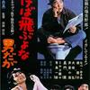 山田洋次 × なべおさみ トークショー レポート・『吹けば飛ぶよな男だが』(1)