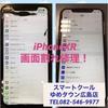 iPhoneXRの画面がブレブレで操作出来ない…修理しました♪(#^.^#)