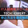 【超簡単】「TECH::EXPERT」の無料カウンセリング申込方法を画像でどこよりも分かりやすく解説する!!