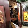 即興料理の龍口酒家(東京都渋谷区)