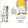 「金持ち父さん」の真実と虚構 ロバートキヨサキ氏成功の本当の秘訣