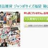 本日21時より駿河屋「じゃんく 紙製品雑貨 ジャンボサイズ福袋 箱いっぱいセット」を開封します!