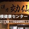 【★★★★】湯乃泉 相模健康センター【夜のコスパは県内最強!爆風ロウリュと極寒バイブラ水風呂!】