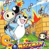 ボンバーマン64のゲームとサウンドトラックの中で どの作品が最もレアなのか