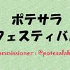 【ポテフェス】第1回を開催!【終了済】