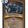【凍てつく玉座の騎士団】ハースストーン初心者、無課金者にとって要らないカード&必要なカード~エピック編~【残すカード、砕くカード】