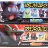 バンダイ ポケモンキッズムービーズ(2010年7月中旬発売)