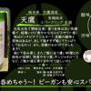 【月曜日の先週の一本!】天鷹 有機純米スパークリング 生酒【FUKA🍶YO-I】