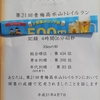 第21回青梅高水山トレイルラン【RECE REPO】後半