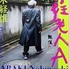 東京オペラシティアートギャラリーの荒木経惟展「写狂老人A」を見る