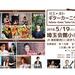 埼玉★浦和ギターカーニヴァル2018に島村楽器ブース出します!