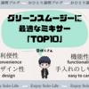 【ミキサー】グリーンスムージー用厳選【おすすめランキングTOP10】