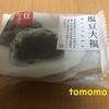 高校野球観戦のお供!ファミリーマート『塩豆大福』を食べてみた!