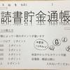 『読書貯金通帳』