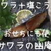 【おせち料理】塩麹でサワラの幽庵焼き/漬けて焼くだけの2ステップ!
