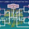 WIP最強クイーン決定トーナメントOVER THE TOPトーナメント表