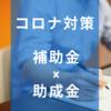 【建築士×コロナ】事業者が受けられる助成金・補助金 まとめサイト