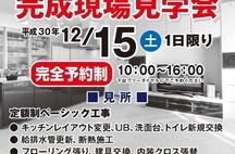JS Reformブログ Vol.11 【12/15限定!】定額制リフォーム完成現場見学会@東京・品川