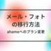 【ahamo】メール・フォトの移行方法【削除されるの?】